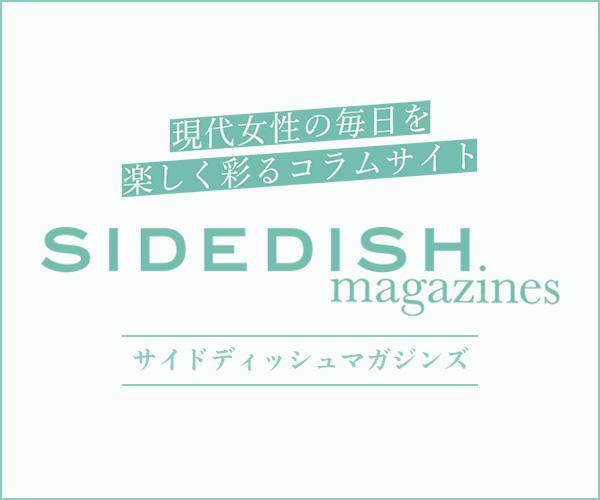 Side Dish Magazines 現代女性の毎日を楽しく彩るコラムサイト